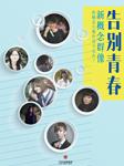 告别青春:新概念群像-周琼媛-残翅
