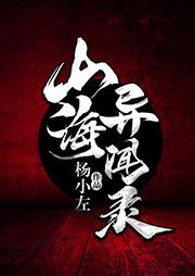 山海異聞錄-楊小左-孟東儒
