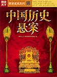 中国历史悬案-《图说天下·探索发现系列》编委会-江洋659289501