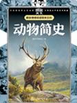 动物简史-图说天下编委会-播音木林森
