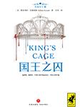 红血女王3:国王之囚-维多利亚·埃夫亚德-笑月