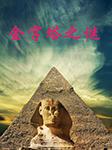 金字塔之谜-京商文化-京商文化