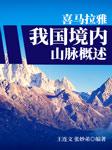 喜马拉雅·我国境内山脉概述-王连文、张妙弟-且听风吟