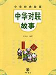 中华对联故事-刘太品-去听