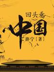 回头看中国(晚清民国八卦史)-薛宁-凤娱有声
