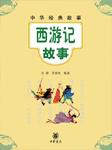 西游记故事-肖骙,黄偲奇-去听