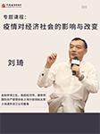 疫情对经济社会的影响与改变-刘琦-大商汇商学