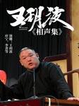 王玥波相聲集-王玥波,應寧,李菁-王玥波