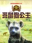 斑鬣狗公主-凌嵐-朱株兒