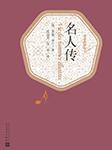 名人传(诺奖得主作品)-(法)罗曼·罗兰-人民文学出版社