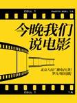 今晚我们说电影-北京人民广播电台-悦库时光