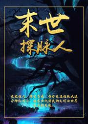 末世探脉人(一):冥府神鸟-伊村松鼠-残翅