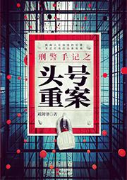 刑警手记之头号重案(省公安厅重案会员免费听)-刘剑锋-夜猫