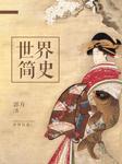 世界简史全3册(解读世界史重大事件)-郭方-播音侯波