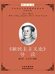 《新民主主义论》导读-康沛竹,江大伟-去听