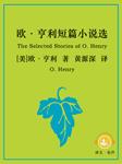欧·亨利短篇小说选(上海译文版)-[美]欧·亨利-译文有声,卿语