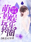 绝世婚宠:萌妈玩转娱乐圈-24K金元宝-李晓艺