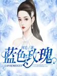 蓝色玫瑰(生死异国恋)-四毛-凤娱有声