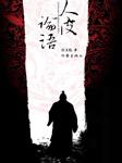 人皮论语:中国文化第一历史悬案(骆驼演播)-冶文彪-读客熊猫君,骆驼