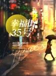 幸福街35号(广播剧)-北京人民广播电台-悦库时光