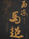 西涼馬超(三國五虎上將傳奇)-陳玉福-東方