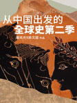 从中国出发的全球史第二季:战争与移民-段志强、钟觉辰-看理想电台,段志强老师