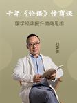 千年《论语》情商课-刘国鹏-刘国鹏老师