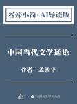 中国当代文学通论-孟繁华-AI导读