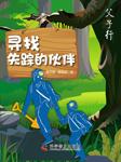 父子行(一):寻找失踪的伙伴-童启富,童豁成-中国科学技术出版社