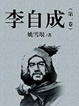 李自成(第一卷):潼关南原大战-姚雪垠-心房的律动