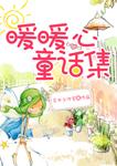 暖暖心童话故事集-多米工作室-煎饺