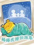 棒棒虎睡前故事-幼儿故事大王-浙江少年儿童出版社