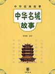 中华名城故事-蔡晓薇-去听
