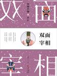 徐阶:内阁首辅之双面宰相-文茜-臧汝德