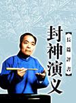 封神演义-袁阔成-袁阔成