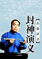 袁阔成:封神演义-袁阔成-袁阔成