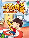 小狗皮皮原声音频(第1-3季)-今日动画-今日动画