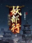 夜冷长河:妖都行-秋古墨-西南