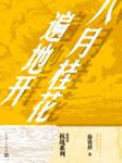 八月桂花遍地開(陳寶國、許晴同名電視劇原著小說)-徐貴祥-人民文學出版社