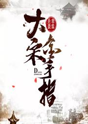 大宋金手指-淦清-王逸鳴