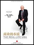 商业的本质(全球第一CEO杰克·韦尔奇经典作品)-杰克•韦尔奇,苏西•韦尔奇-中信书院
