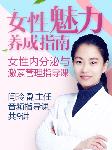 内分泌与激素管理指导课:女性魅力养成指南-闫玲-BTV养生堂