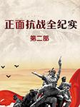 《正面抗战全纪实》第二部-上海上德文化传播有限公司-上海上德文化传播有限公司