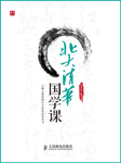 北大清华国学课-张笑恒-人邮知书