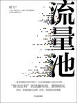 流量池(瑞幸咖啡爆款法則)-楊飛-中信書院