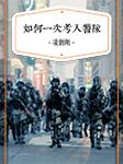 如何一次考入警队-淩劍剛-知书HK