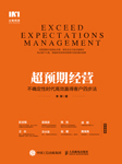 超预期经营 不确定性时代高效赢得客户四步法-李晖-人邮知书