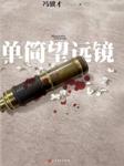 单筒望远镜(跨国恋爱悲剧)-冯骥才-悦库时光,江宁