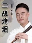 二战烽烟(臧汝德演播)-臧汝德-臧汝德