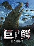 巨鳄 (同名网剧原著)-死亡闪现-播音壮则思飞